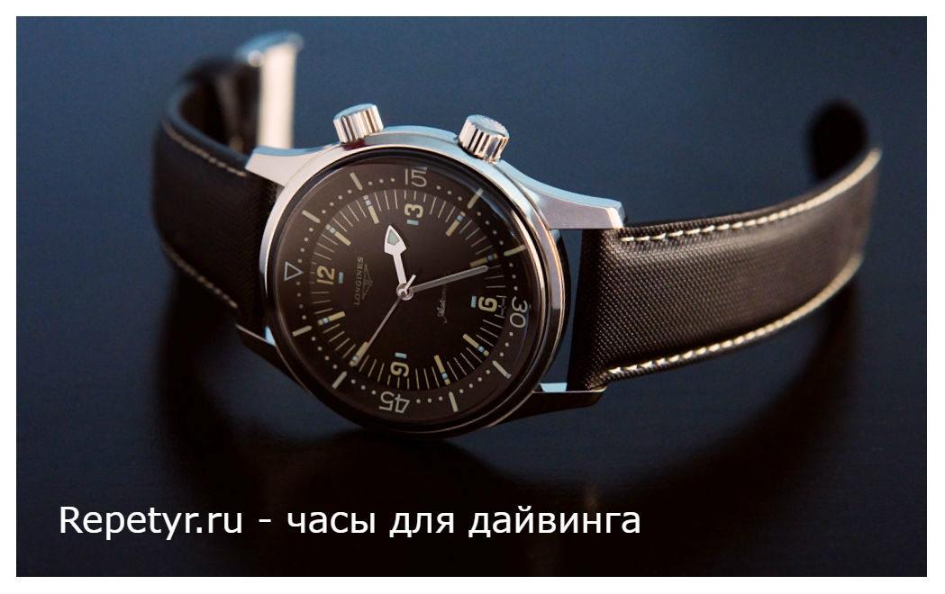 часы дайвера