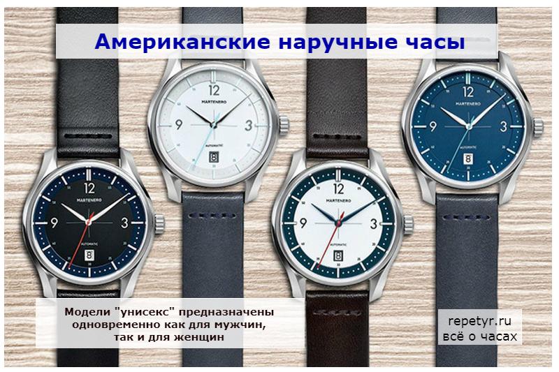 Американские наручные часы