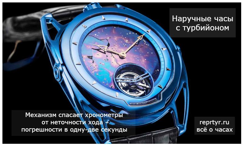 Часы с турбийоном