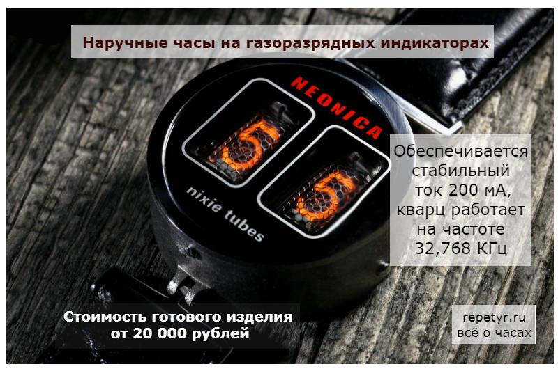 Наручные часы на газорязрядных индикаторах