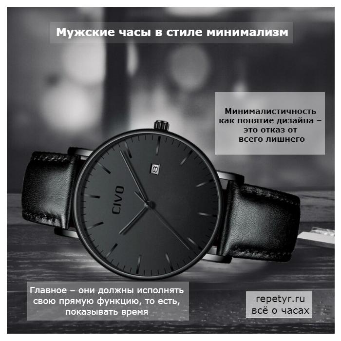 Мужские наручные часы в стиле минимализм